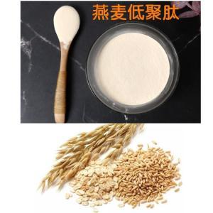 燕麦低聚肽 小分子燕麦粉 水溶燕麦肽