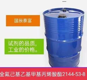 全氟己基乙基甲基丙烯酸酯 甲基丙烯酸十三氟辛酯 2144-53-8