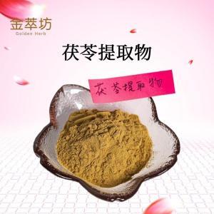 茯苓酸 CAS 29070-92-6