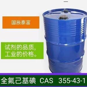 全氟己基碘  355-43-1