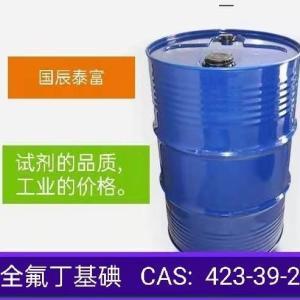 全氟丁基碘生产  423-39-2